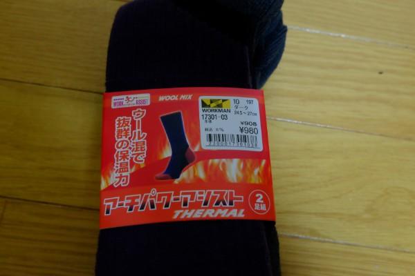 ヤマチューンの靴下