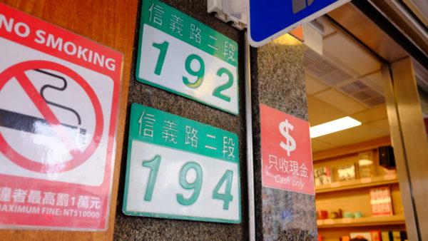 台湾のキャッシュレス事情